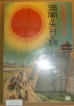 Building a New Jerusalem - Manchukuo Style
