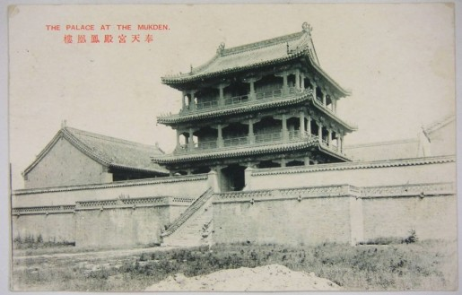 奉天宮殿鳳凰楼 Mukden Imp. Palace Phoenix Pavilion