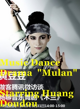 65703553 音乐舞剧木兰-4