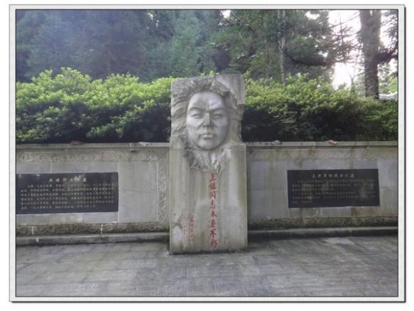wKgBm07AwPCj-iIGAANVDu3wf2c26.groupinfo.w600   Xiaojinggang memorial wang zuo